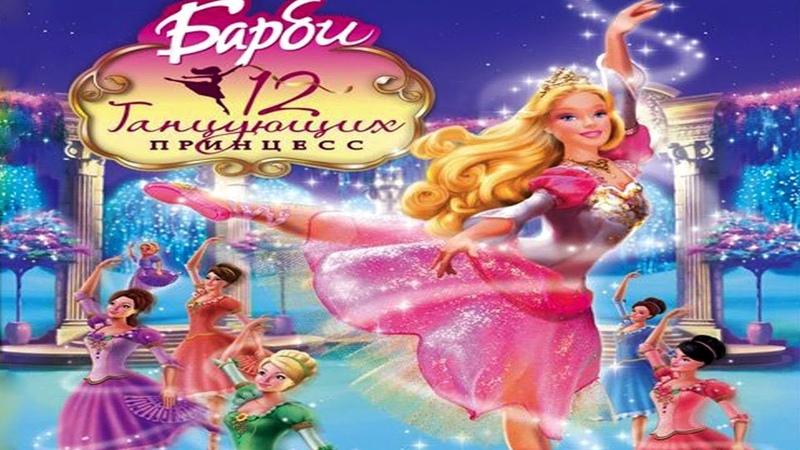Игра Барби 12 Танцующих Принцесс 1 | Прохождение игры Барби (Barbie in the 12 Dancing Princesses)