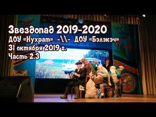 Звездопад 2019-2020, часть 2.3 Миниатюра из жизни в ТАССР, , Мамадыш.