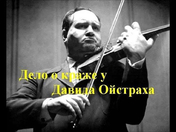 Кража скрипки Страдивари, легенда фильма Визит к Минотавру