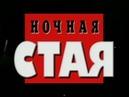 Криминальная Россия. Ночная стая 2001, НТВ