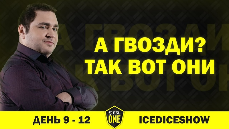 АНЕКДОТЫ И РОФЛЫ ОТ ПГГ ESL ONE LOS ANGELES РОФЛОТУРИК 11