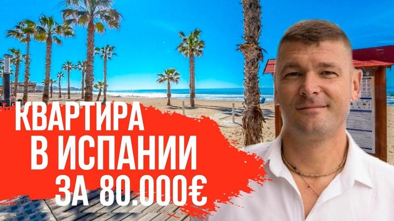 Недвижимость в Испании Купить квартиру в Испании у моря Инвестиции в Испании Испания Аликанте