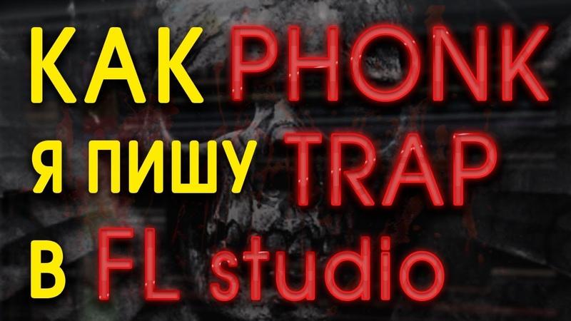 КАК Я ПИШУ PHONK TRAP В FL studio Мемфис Бит 1