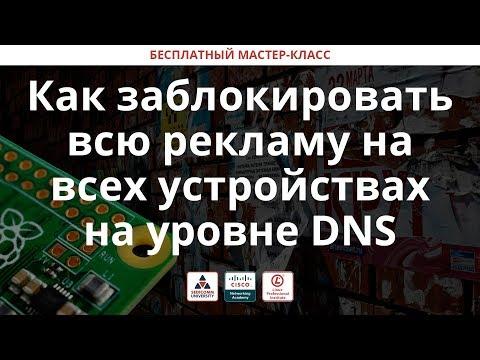 Как заблокировать всю рекламу на всех устройствах на уровне DNS