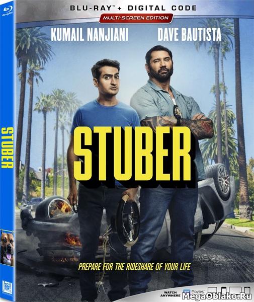 Али, рули! / Stuber (2019/BDRip/HDRip)