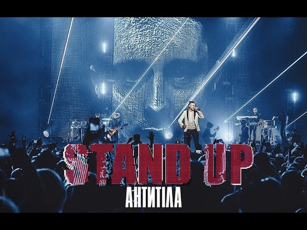 Антитіла - Stand Up / Official Video