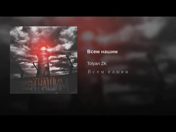 Рэп за зону Tolyan ZK Всем Нашим