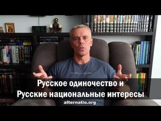 Андрей Ваджра: Русское одиночество и Русские национальные интересы