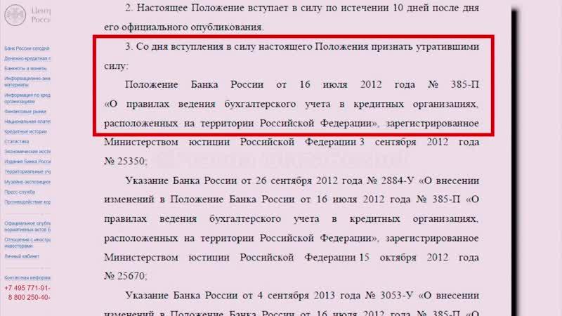Банковская афера длиной в 26 лет Коды валют и схема обмана 100% факты ¦ Pravda GlazaRezhet
