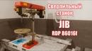 Новый сверлильный станок JIB RDP 86016 B