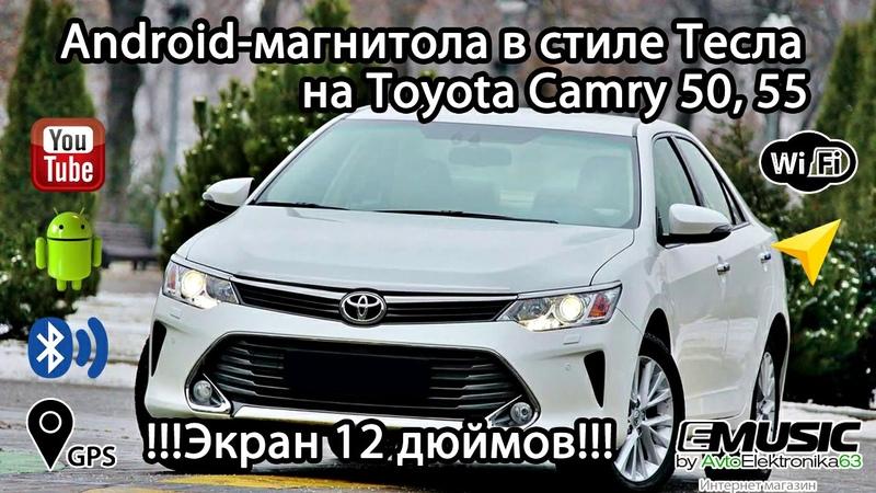 Тесла магнитола для Toyota Camry 50 55