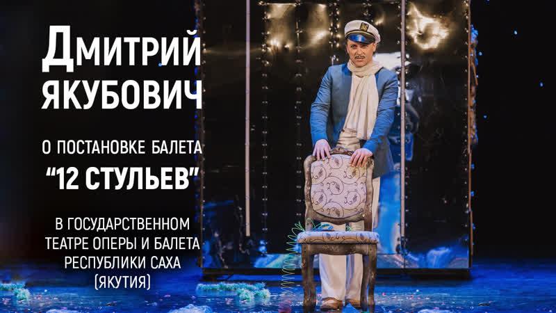 Дмитрий Якубович о постановке балета 12 стульев в Якутске