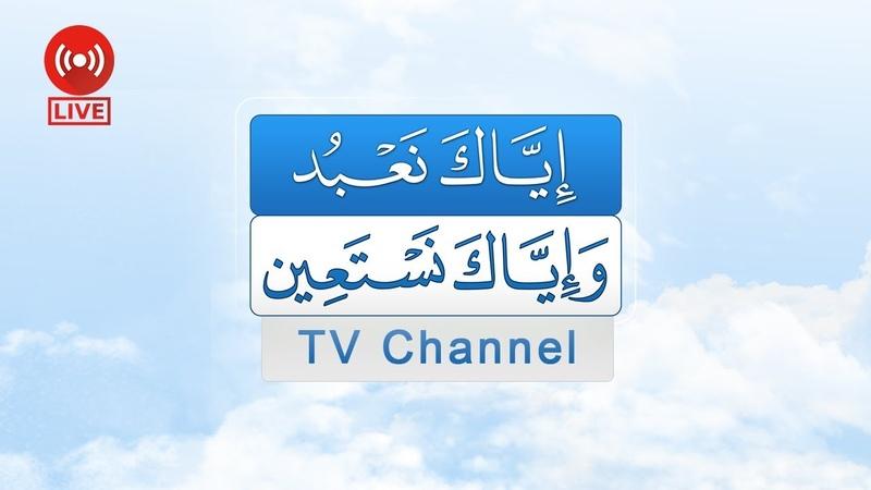 قناة القرآن الكريم بث مباشر قناة إياك نعبد