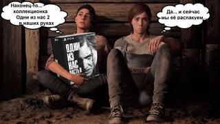 Распаковка Одни из нас 2 коллекционное издание / Last of Us Part II unboxing