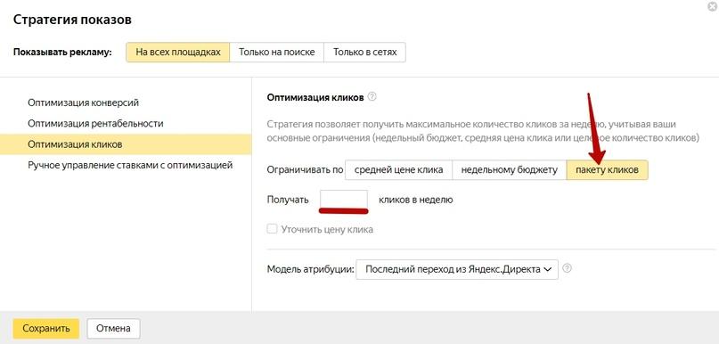 Стратегии управления ставками в Яндекс.Директе: проблемы и способы решения, изображение №7