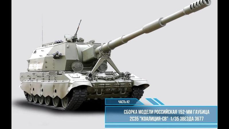 Сборка модели Коалиция-СВ 1:35. Звезда 3677. Часть 2