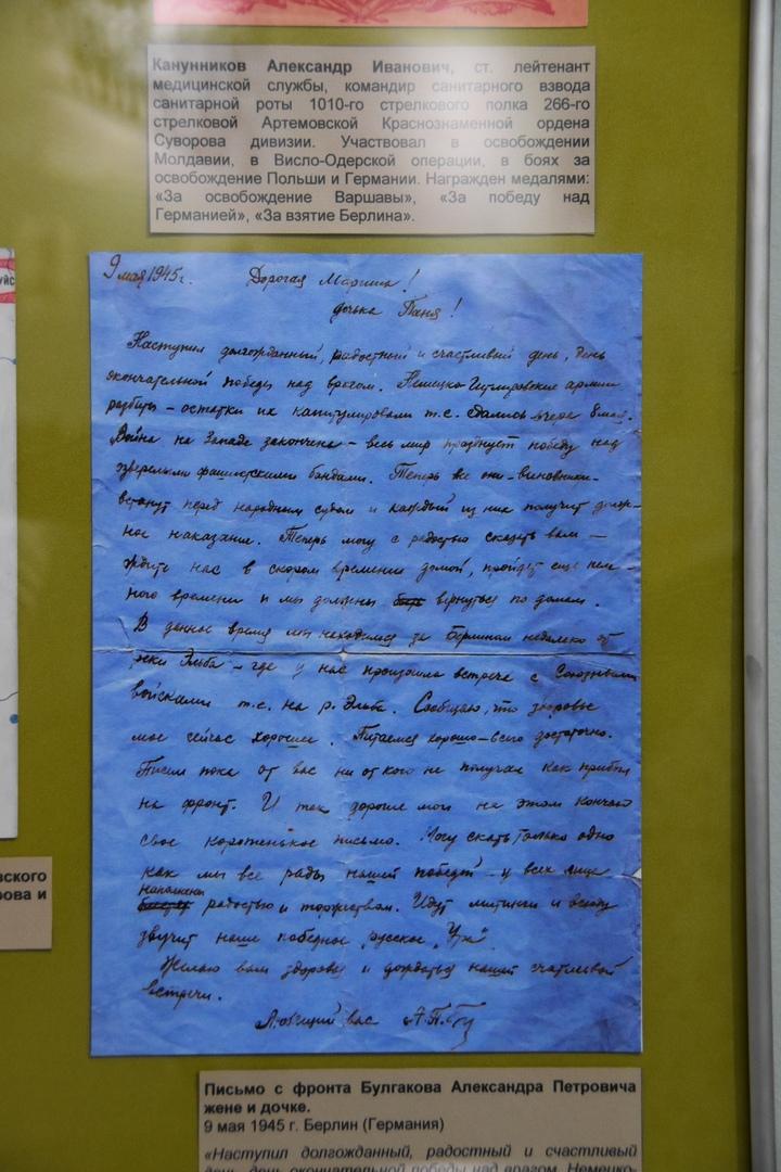 Фронтовые письма, вселявшие надежду на победу, изображение №7