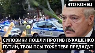Силовики пошли против Лукашенко. Путин, твои псы тебя также предадут.
