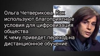 Ольга Четверикова Цифровизация общества. К чему приведет переход на дистанционное обучение.