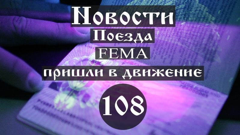 Новости Поезда FEMA пришли в движение Выпуск №108