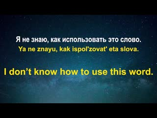 Most Important Russian Phrases and Words. Learn Russian While You Sleep (8 Hours)