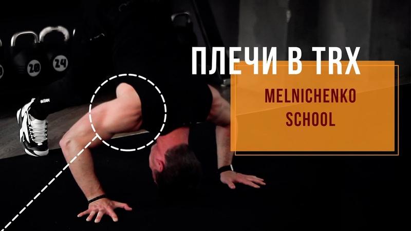 Плечи в TRX. Упражнения на дельтовидные мышцы - Александр Мельниченко 116