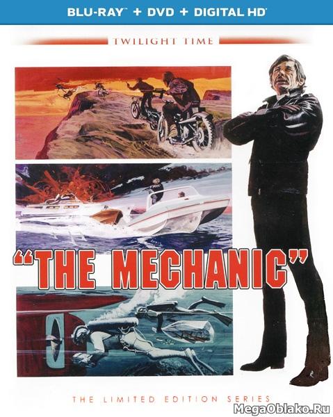 Механик / The Mechanic (1972/BDRip/HDRip)
