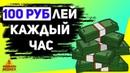 САЙТ КОТОРЫЙ ПЛАТИТ 100 РУБЛЕЙ КАЖДЫЙ ЧАС