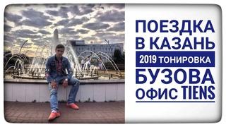 Поездка в Казань 2019. Тонировка. Бузова. Офис Tiens