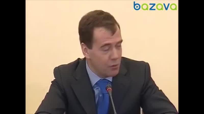 Дмитрий Медведев МНЕ ПО ХУЙ с ВИДЕОЖЕСТЬ
