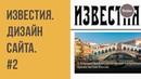 Редизайн сайта Известия Часть 2 Дизайн сайта 09
