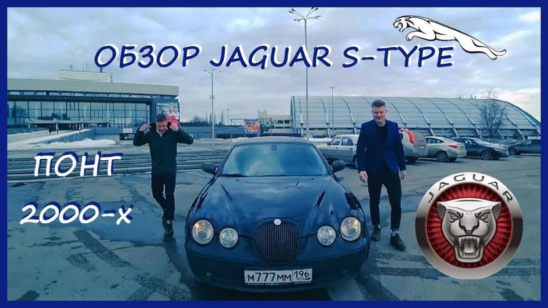 Jaguar S type Понт 2000 х