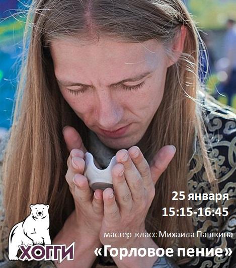 Афиша Красноярск Горловое пение, мастер-класс