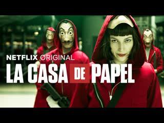 Бумажный дом / La Casa de Papel (2017-2020). Сезон 1.  Серии 1-9
