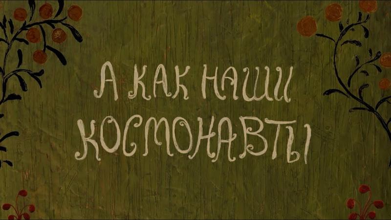 А как наши космонавты Союзмультфильм / Once our cosmonauts cartoon