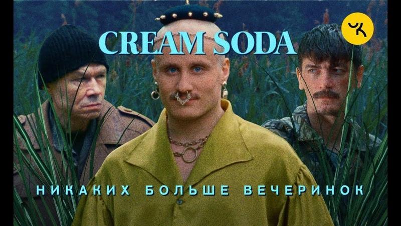 Cream Soda Никаких больше вечеринок