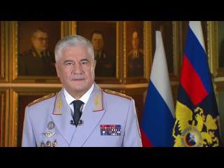Поздравление Владимира Колокольцева с Днём сотрудника органов внутренних дел.mp4