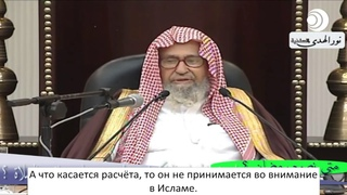 Шейх Салих аль-Фаузан - Не дозволено опираться на расчёт в определении начала поста
