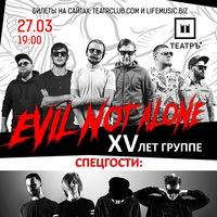 ДОП: 27.03   Evil Not Alone - XV лет!   NATRY!