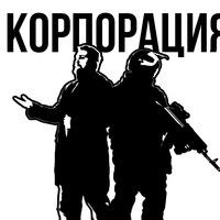 Логотип КОРПОРАЦИЯ
