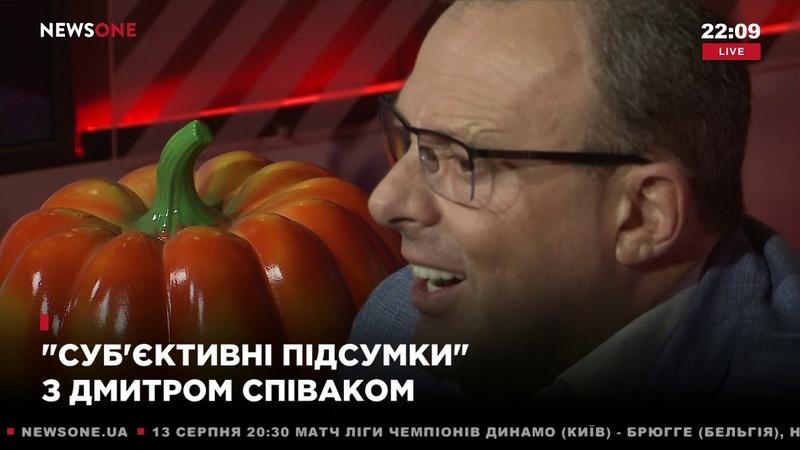 Мы должны помочь Зеленскому не скатиться в авторитаризм Спивак Субъективные итоги 13 08 19