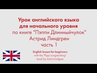 """Урок английского языка для начального уровня по книге """"Пэппи Длинныйчулок"""" Астрид Линдгрен. Часть 1"""