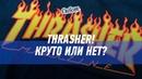 Круто ли носить THRASHER в 2019 КОНКУРС внутри