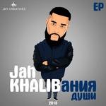 Jah Khalib - SLMLKM feat. Каспийский груз