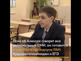Школьник из Ульяновска  лучший юный математик Евразии