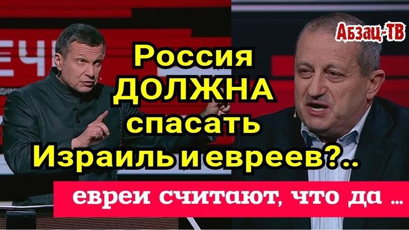 Оказывается, ГЛАВНОЕ для России - спасать Израиль и евреев... (версия евреев) А НАМ оно надо