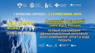RU. Алексей Осадчий на BCI Samara 2019