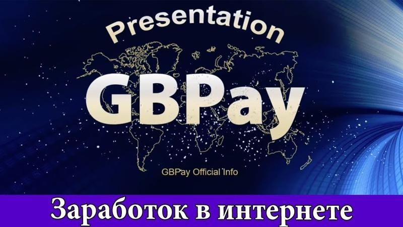 GBPay - Новая платежная система. Презентация за 10 минут. Заработок в интернете
