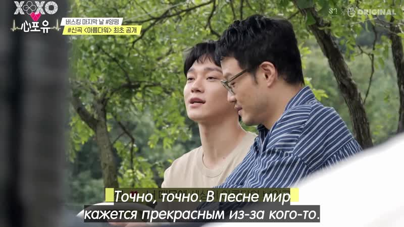 РУСС САБ 191127 Шоу 'Heart4You Chen Edition' EP30