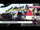 Кто не прыгает тот чурка Гусский Марш в Москве